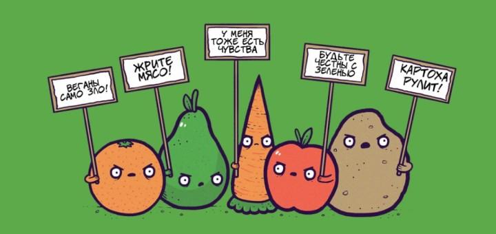 ovoschi-frukty-protest-kartoha